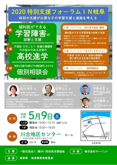 5月9日(土)講演会のご案内◆2020特別支援フォーラムin岐阜◆