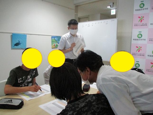 第3回 金融教室