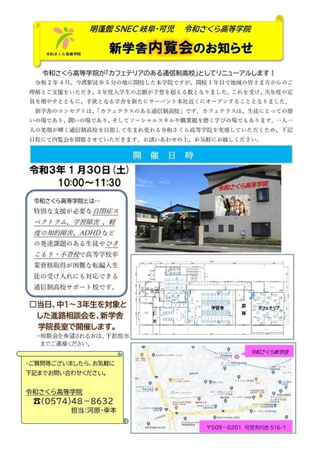 新学舎 内覧会のお知らせ
