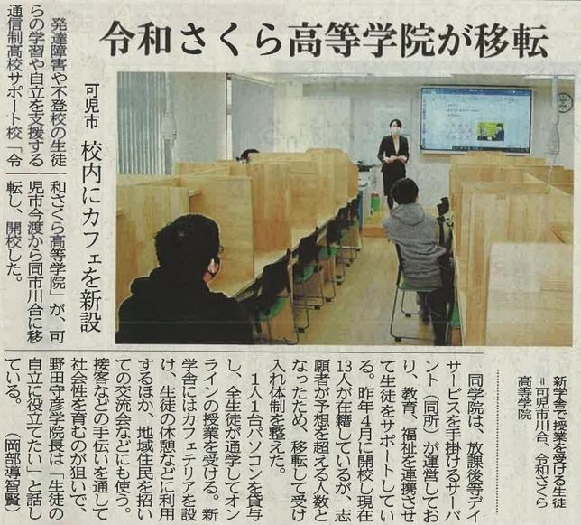 岐阜新聞に掲載されました