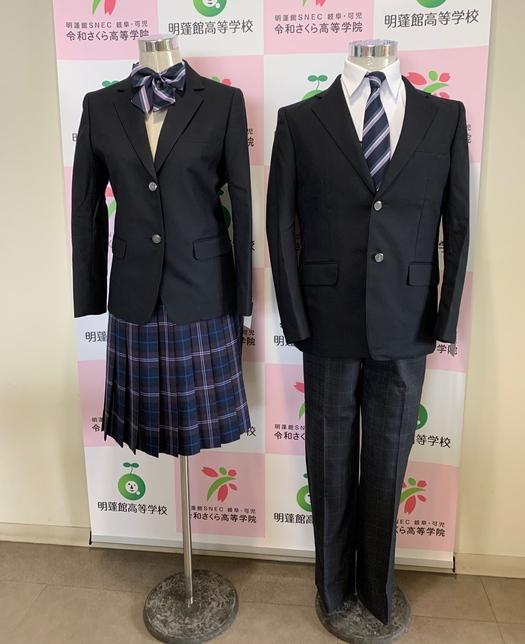 令和さくら(明逢館)の制服展示始めました!